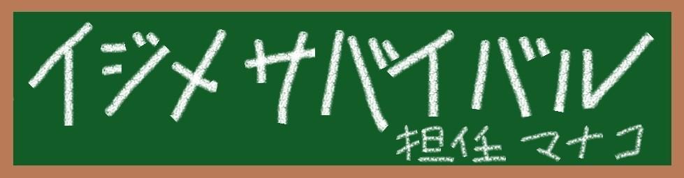 →イジメ サバイバル→